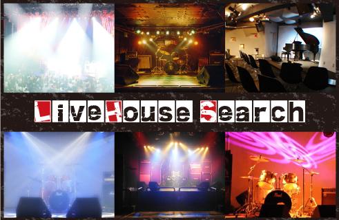 ライブハウス・クラブ・イベントスペース検索
