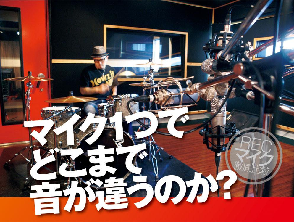 【スタジオのツボ】RECマイク徹底比較!「マイク1つでどこまで音が違うのか?」