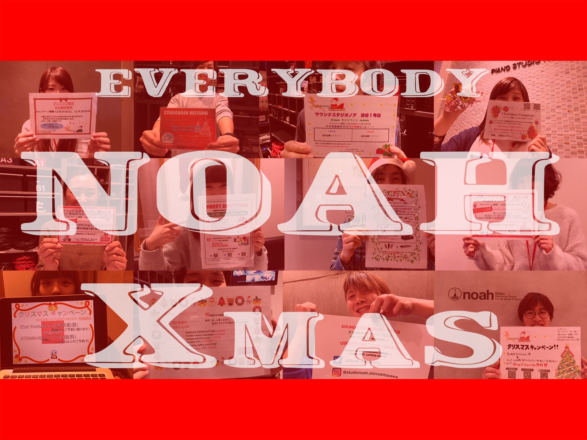 【NOAH全店情報】クリスマスはNOAHで過ごそう!〜お得すぎるキャンペーンの全貌〜