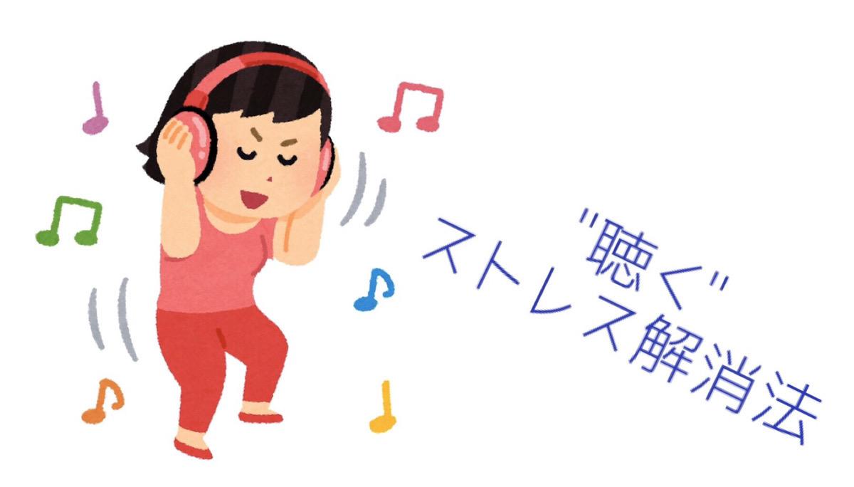 神経 音楽 自律 なぜ音楽を聴くことが健康に繋がるの?