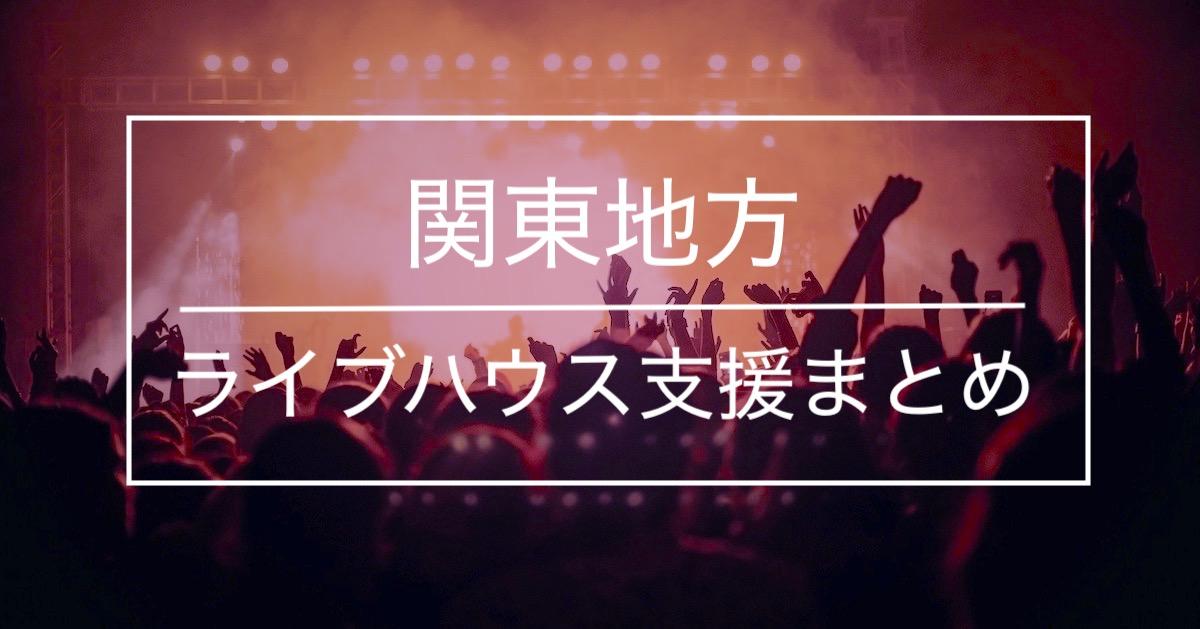 【関東地方】スタジオNOAHはライブハウスを応援します!ライブハウス支援まとめ決定版!!!