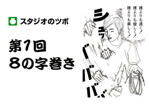 hachinoji_img.jpg