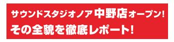 23_nakano2.png