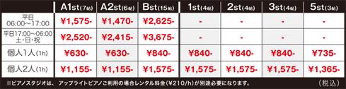 ginza_price.jpg
