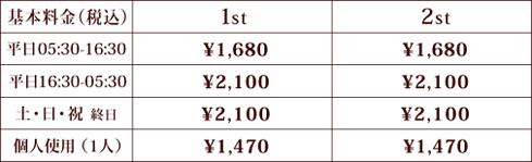 komazawapiano_price.jpg