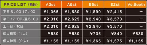 shibu1_price.jpg