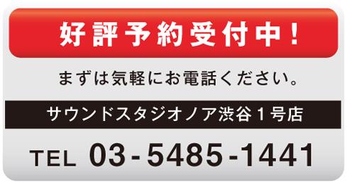 shibu1_tel.jpg