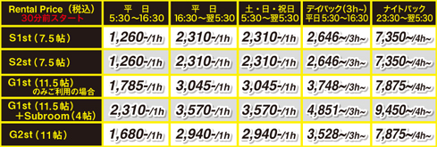 yoyogi_price.jpg