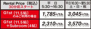 yoyogi_sub-price.jpg