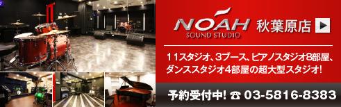 NOAHスタジオ秋葉原店