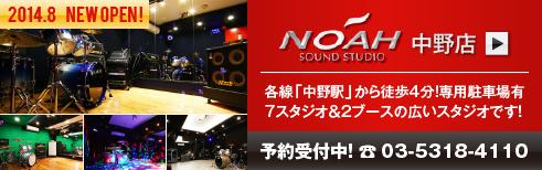 NOAHスタジオ中野店