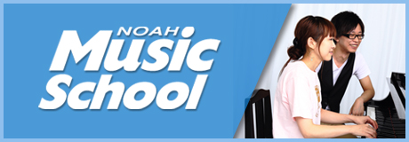 NOAH ミュージックスクール