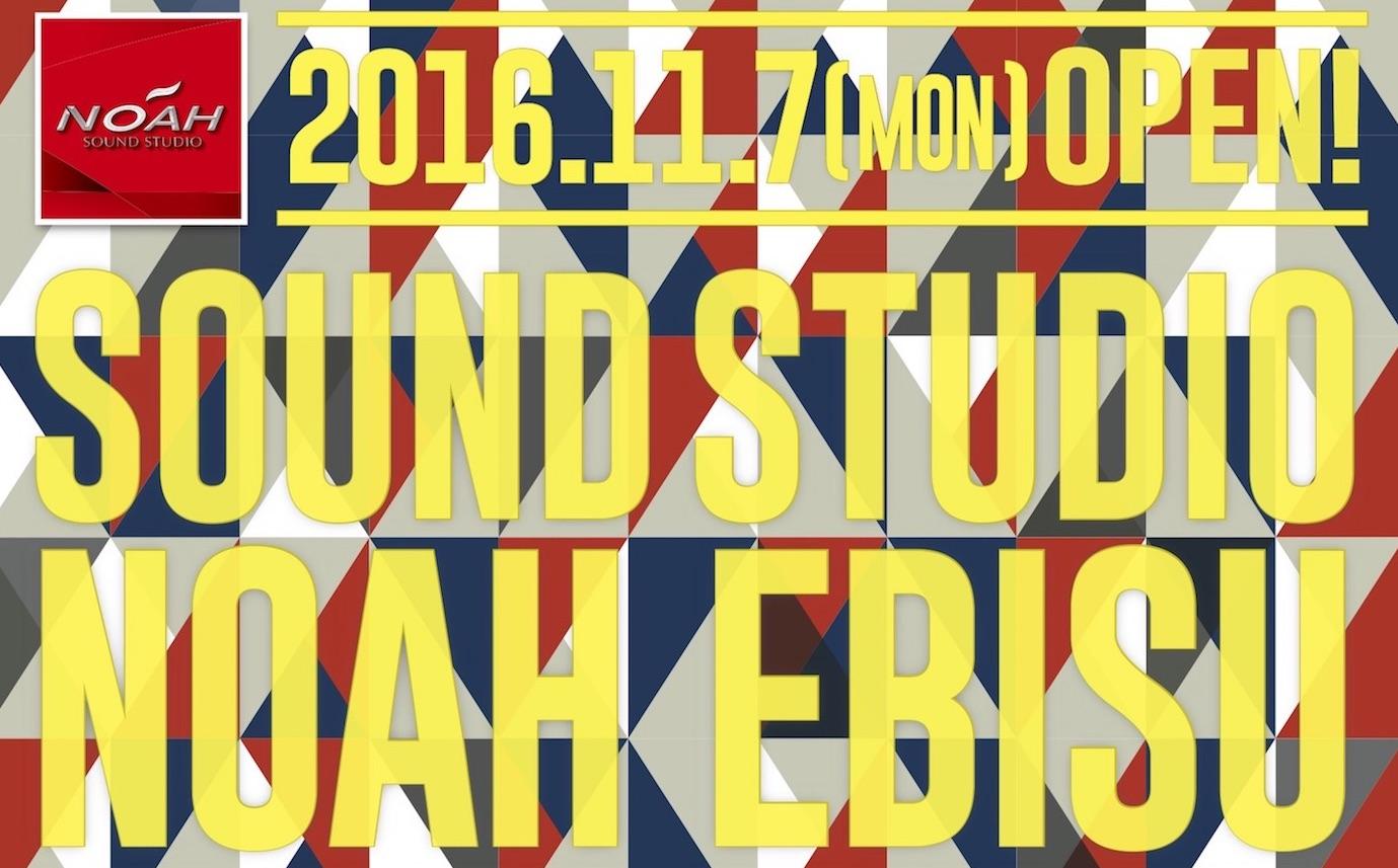 サウンドスタジオノア恵比寿店、11月7日オープン!