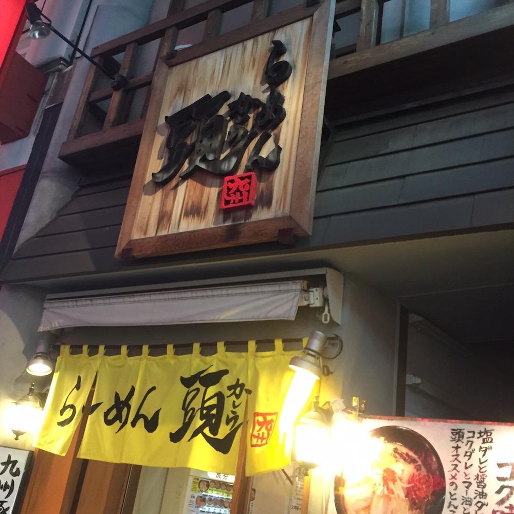 らーめん  頭:サウンドスタジオノア下北沢店