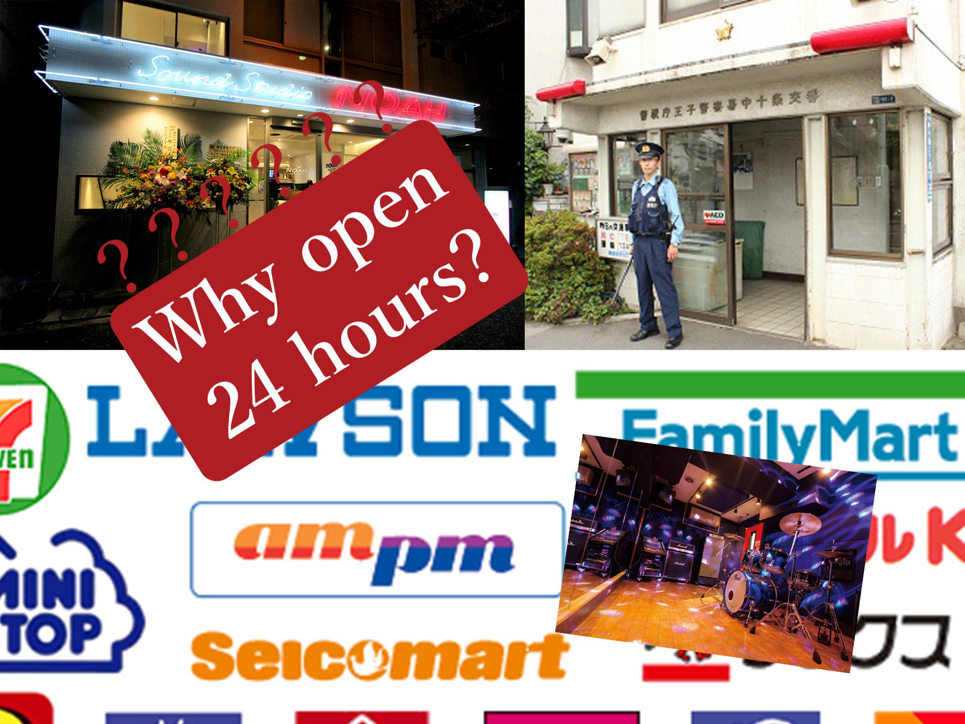 なぜリハーサルスタジオは24時間営業なのか?