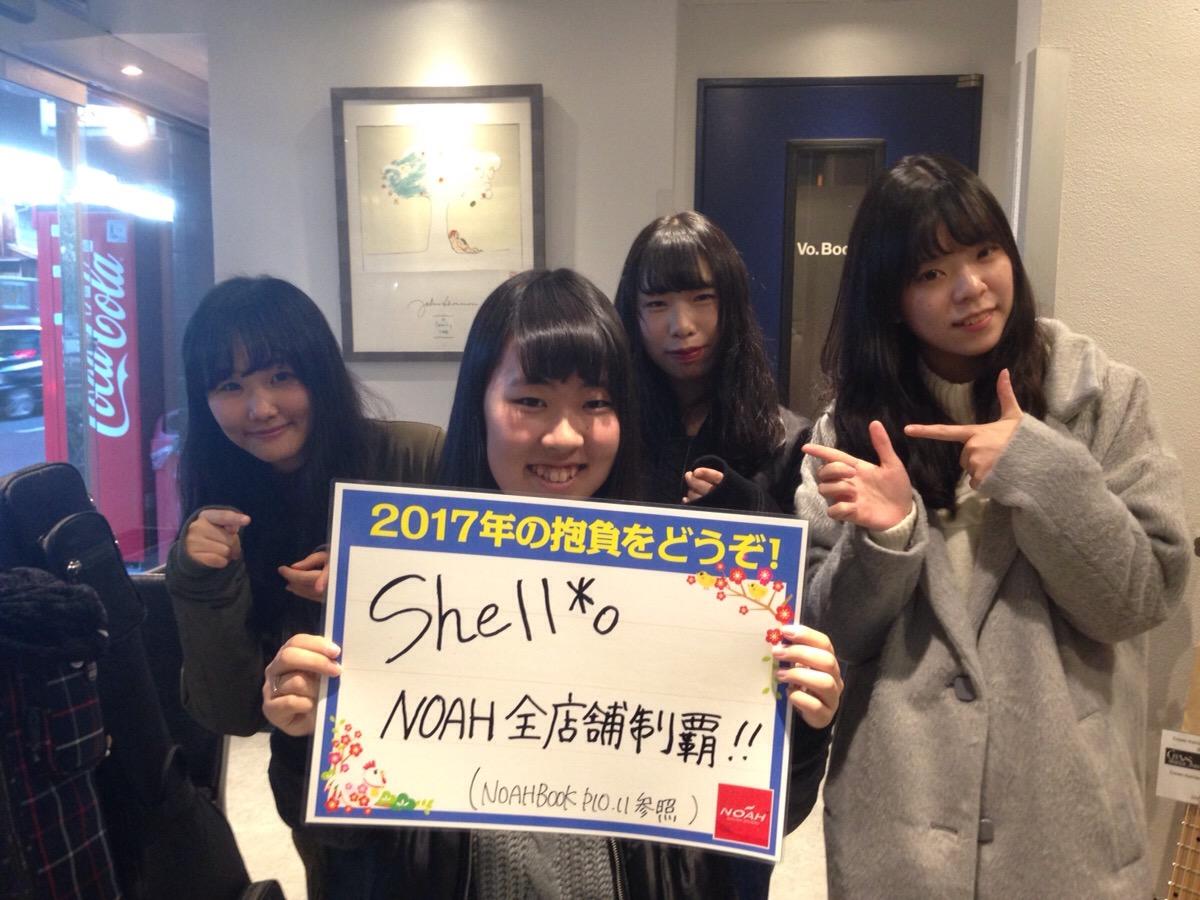 2017年の抱負:サウンドスタジオノア駒沢店のお客様