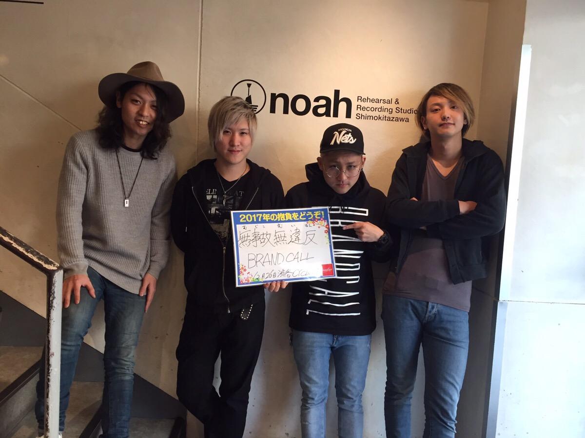 2017年の抱負:サウンドスタジオノア下北沢店のお客様