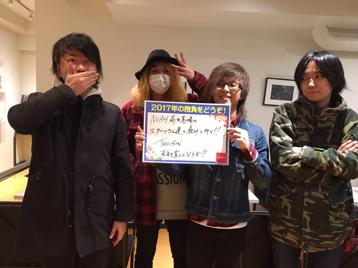 2017年の抱負:サウンドスタジオノア高田馬場店のお客様