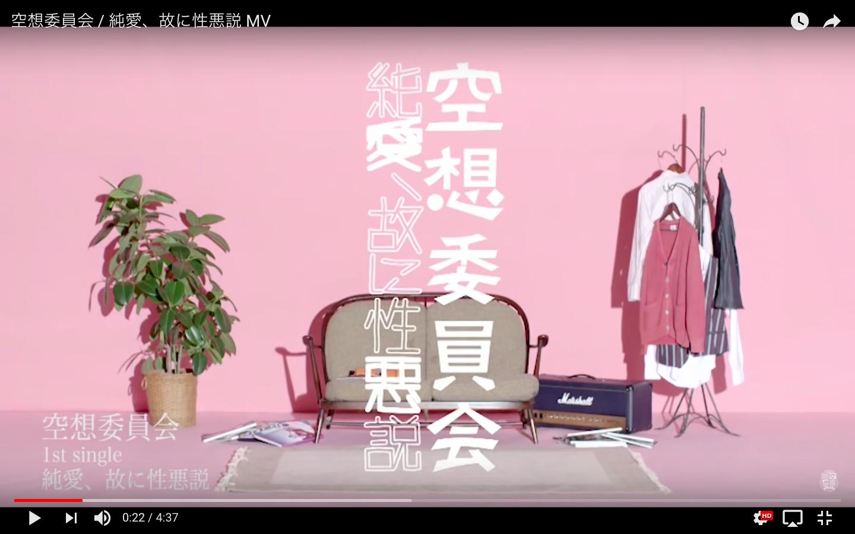 コラム【ピュアソング:21歳】純愛、故に性悪説 by 空想委員会