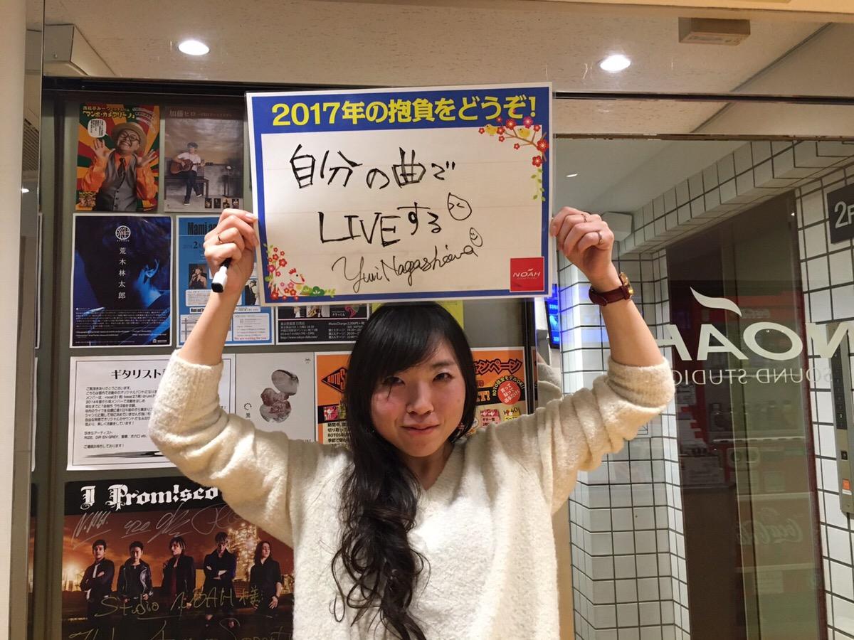 2017年の抱負:サウンドスタジオノア赤坂店のお客様