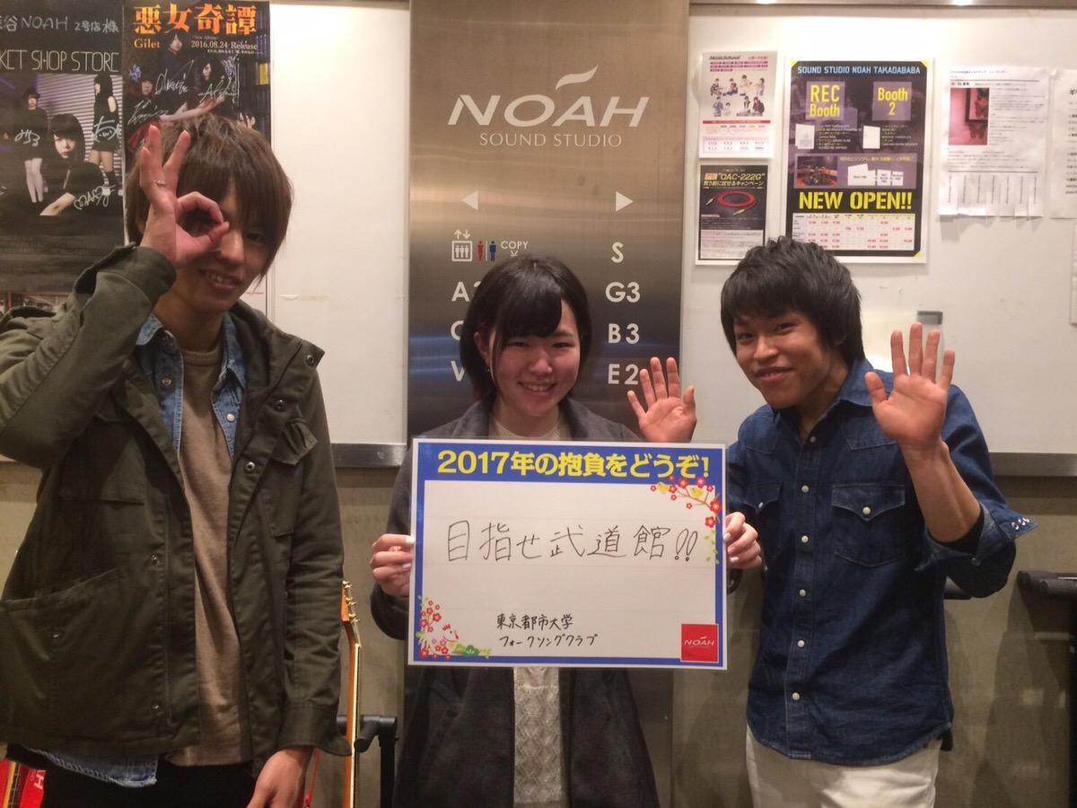 2017年の抱負:サウンドスタジオノア渋谷2号店のお客様