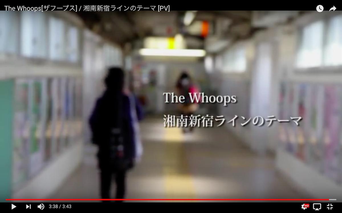 コラム【ピュアソング:24歳】湘南新宿ラインのテーマ by The Whoops
