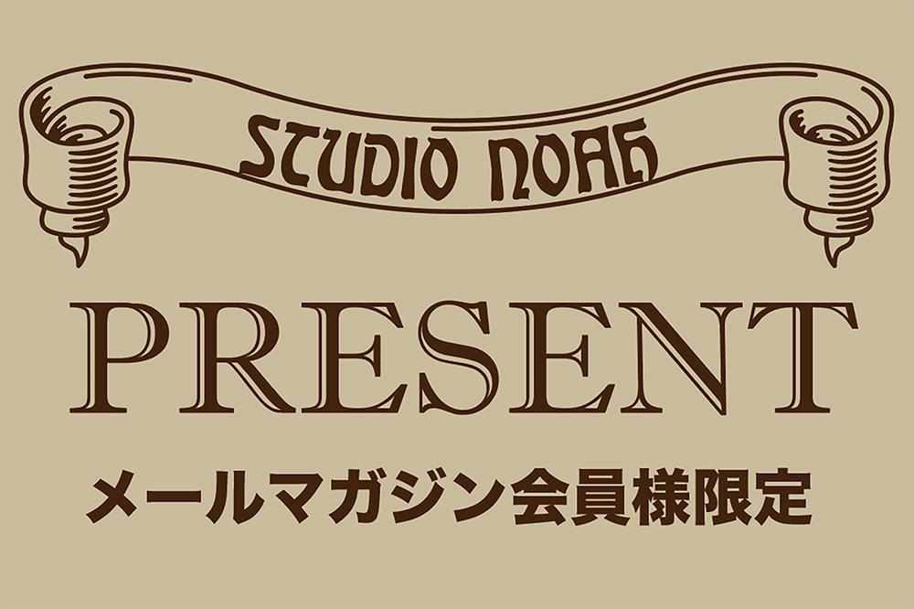 メルマガ会員様限定プレゼント一覧(2018年10月配信分)