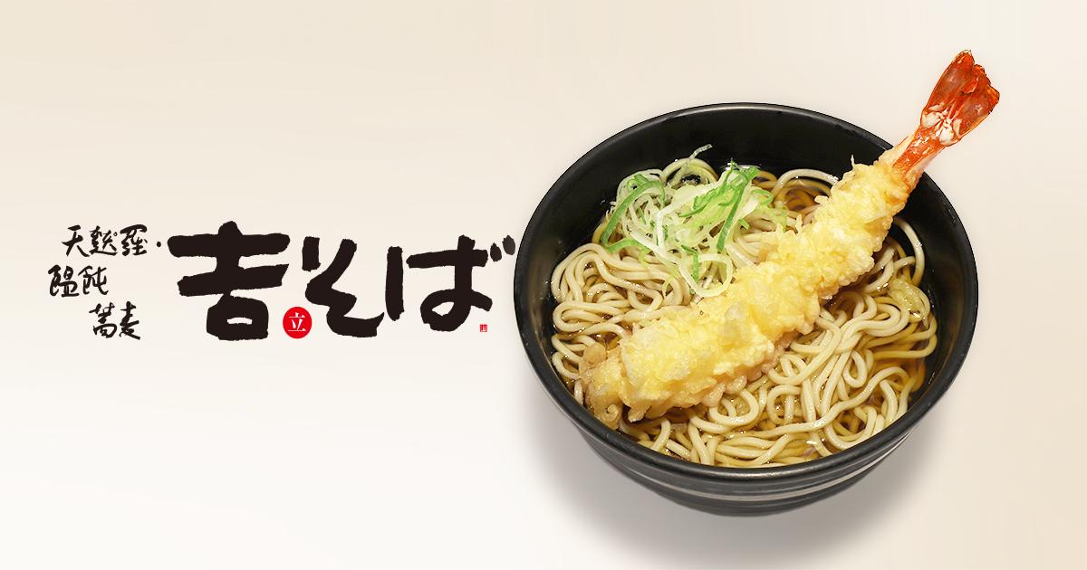 FUJI ROCK FESTUVAL'19 吉そば出店決定!