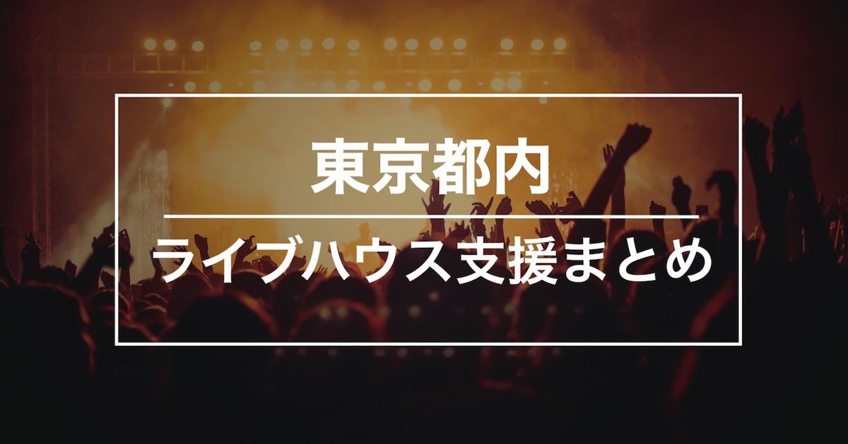 【東京都内】スタジオNOAHはライブハウスを応援します!ライブハウス支援まとめ決定版!!!